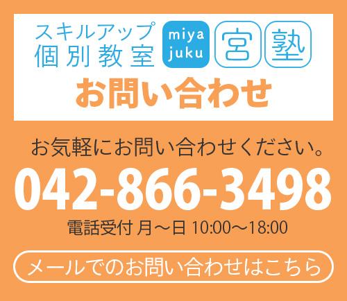 スキルアップ個別教室 宮塾へのお問い合わせはお気軽に042-866-3498までお掛け下さい。