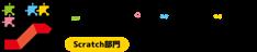 ジュニア・プログラミング検定《Scratch部門》が受験できます。